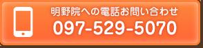明野院の問合せ番号:0975295070
