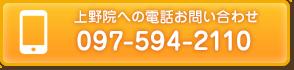 上野院の問合せ番号:0975942110