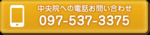 中央院の問合せ番号:0975373375