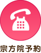 宗方院電話予約:097-574-4152