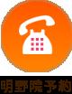 明野院電話予約:097-529-5070