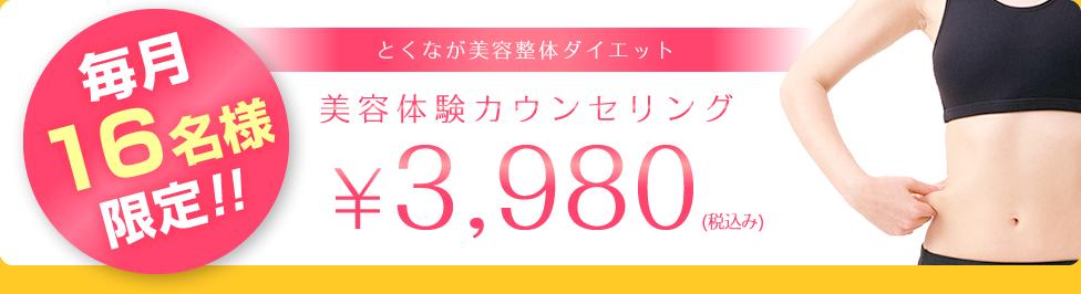 美容体験カウンセリング3,980円 各院16名様限定!