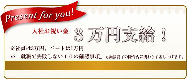 大分市とくなが美容整体院就職祝い金3万円