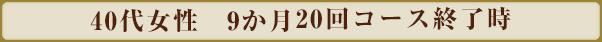 40代女性 9か月(26回コース)