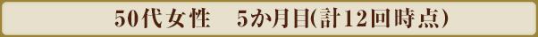 40代女性 6か月(20回コース)
