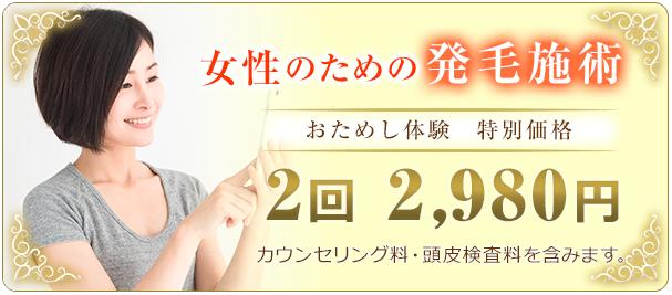 女性のための発毛施術おためし体験特別価格2回3,980円
