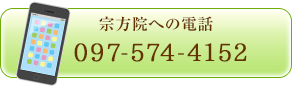 宗方院への電話:0975744152