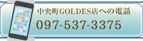 中央店GOLDES店への電話:0975373375