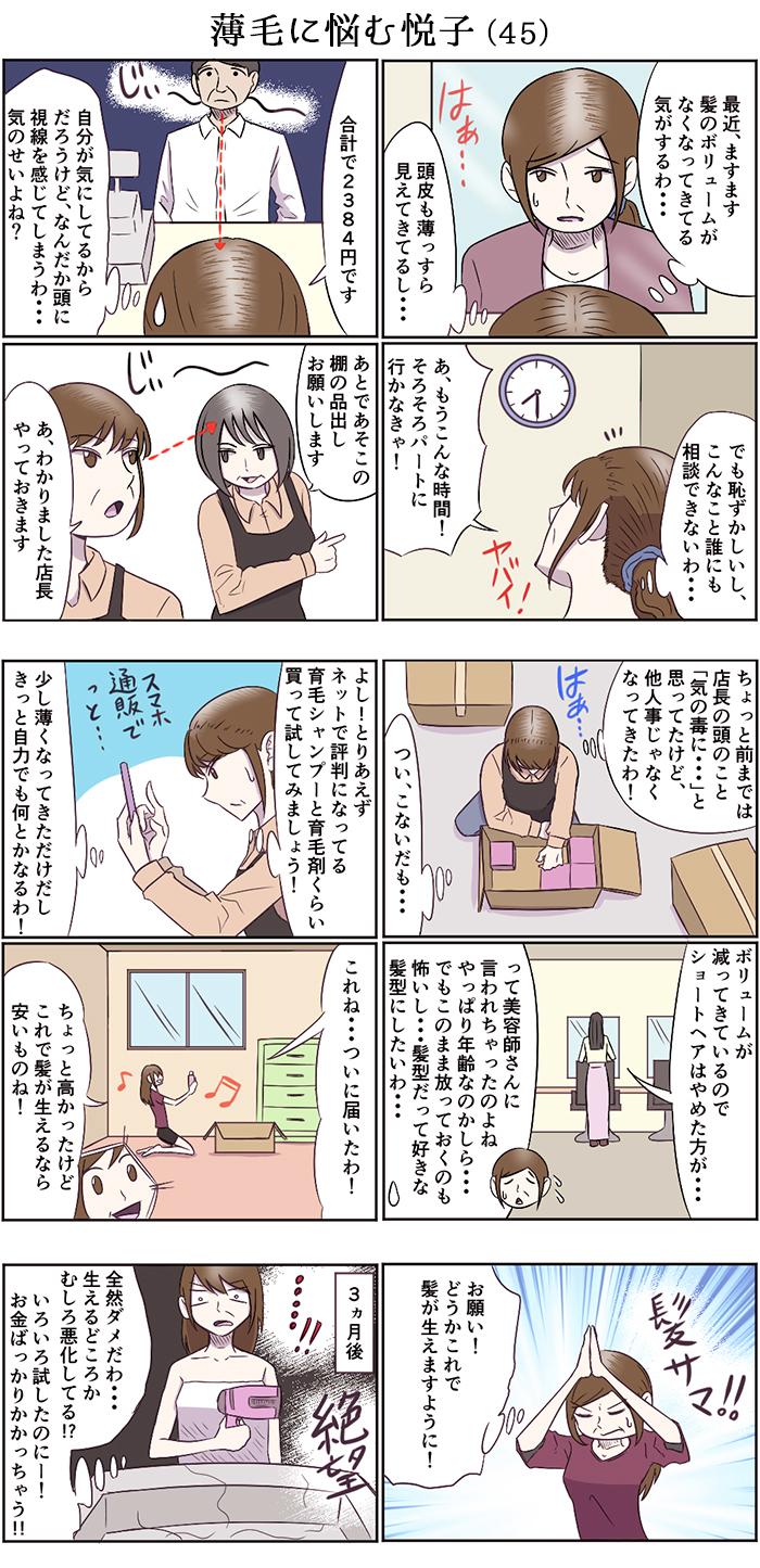 発毛漫画01