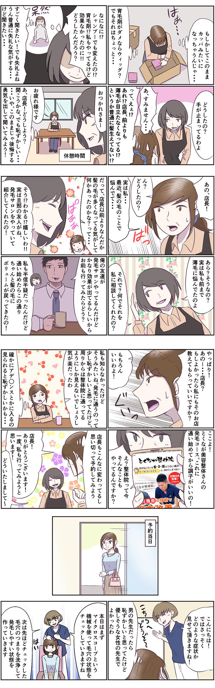 発毛漫画02