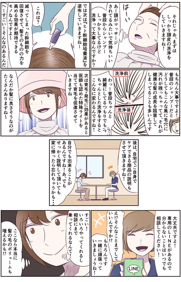 発毛漫画03