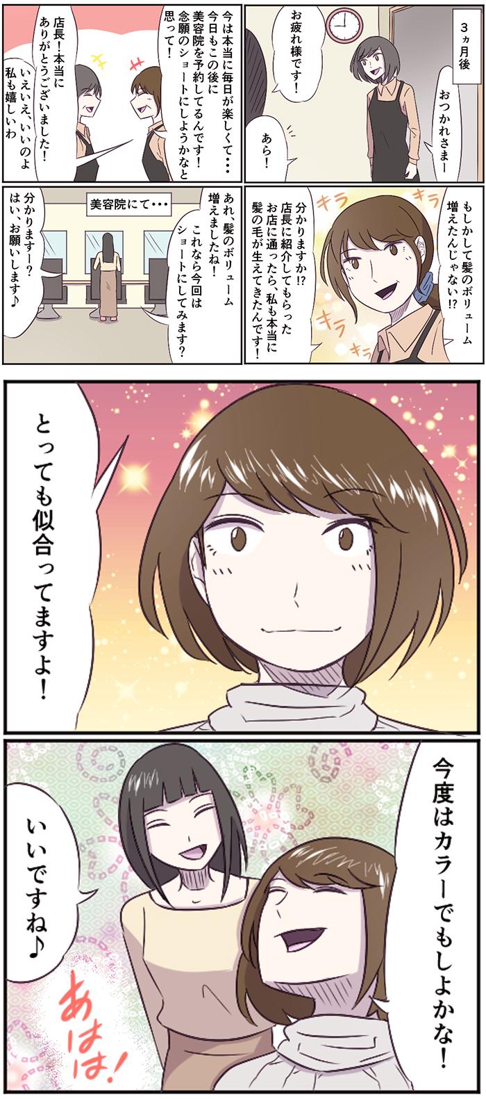 発毛漫画04