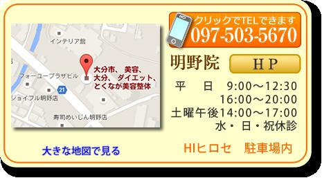 明野院tel.097-529-5070-明野HIヒロセ駐車場内