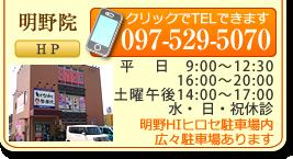 明野院:TEL:097-529-5070