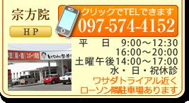 宗方院:TEL097-547-4152