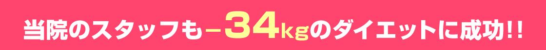 当院のスタッフも-34kgのダイエットに成功
