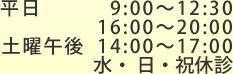 9:00~12:30、16:00~20:00、水・日・祝は休みです