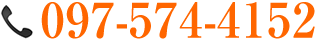 097-574-4152