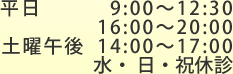 9:30~12:30、16:00~20:00、水・日・祝は休みです