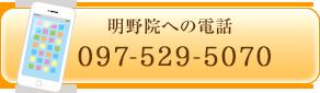 明野院への電話:0975295070